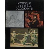 Молодые советские художники - 1982