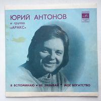 Юрий Антонов и группа Аракс. Пластинка для проигрывателя. Мини грампластинка