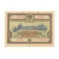 Облигация на сумму 10 рублей 1953 года СССР