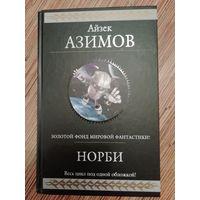 Айзек Азимов, Джанет Азимова  Норби