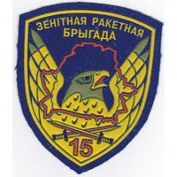 Шеврон 15 ЗРБ