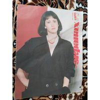 На экранах Беларуси 1988г\013