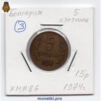5 стотинок Болгария 1974 года (#3)