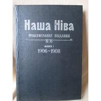 """Газэта """" Наша Ніва """" ( Наша Нива ) - факсімільнае выданне, выпуск 1 уключае гады з 1906 па 1908."""