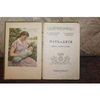 """Книга 1955 года, """"МАТЬ и ДИТЯ"""", (Школа молодой матери), 170 страниц, тираж 300.000."""