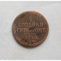 1/2 коп Серебром 1840 ЕМ