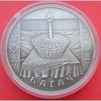 1 рубль Богач (Багач)! 2005! ВОЗМОЖЕН ОБМЕН!
