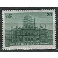 Религиозный центр Дар уль-Улюм. Индия. 1980. Полная серия 1 марка. Чистая