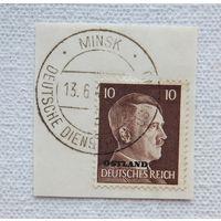Минск оккупация вырезка конверта штемпель 1942