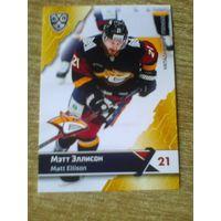 Мэтт Эллисон - 11 сезон КХЛ.