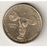 Греция 100 драхма 1999 Чемпионат мира по тяжелой атлетике в Афинах