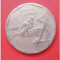65-16 Колумбия, 10 песо 1985 г.