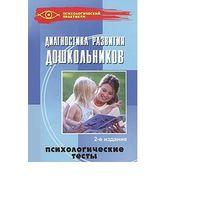 Диагностика развития дошкольников. Психологические тесты. Т.Г. Макеева