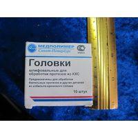 Стоматологический инструмент. Головки шлифовальные для обработки протезов и КХС(10 шт в упаковке).