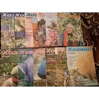 """Журнал """"Хозяин"""",12 номеров за 2005 год + 1 журнал в подарок за другой год"""