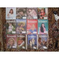 "Журнал ""Гаспадыня"",12 номеров за 2003 г."