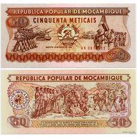 50 метикал Мозамбик.