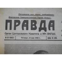 Газета Правда/ 10 мая 1945 /Победа