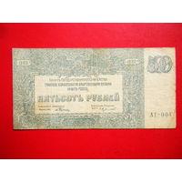 500 рублей 1920г. Вооружённые силы юга России. (ген. Врангель). Светлая разновидность.