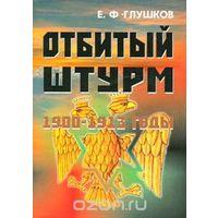 Глушков. Отбитый штурм. 1900-1913 годы. Россия в смертельной схватке с сионизмом