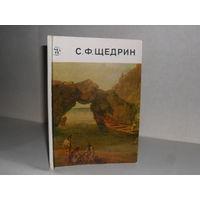 Михайлова К.В. Сильвестр Феодосиевич Щедрин. 1791-1830. Серия: Массовая библиотека по искусству.