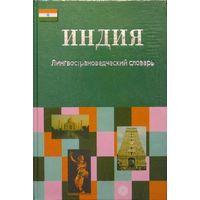 Ульциферов, О.Г. Индия. Лингвострановедческий словарь