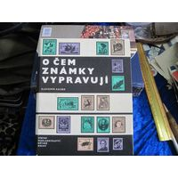 Sl. Kaiser. О чем рассказывают марки. 1967 г. На чешском языке.