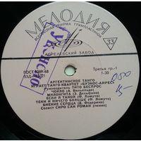 "10"" Танго-квартет Буэнос-Айрес (Аргентина) - Аргентинское танго (1968)"