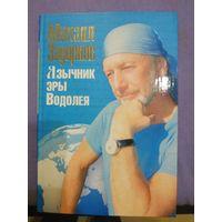 М Задорнов Язычник эры Водолея