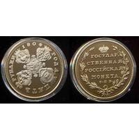 5 рублей 1804 года , копия
