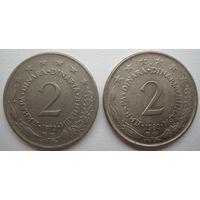 Югославия 2 динара 1972, 1980 гг. Цена за 1 шт. (g)