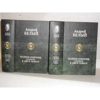 Белый Андрей. Полное собрание сочинений в 2-х томах (комплект).