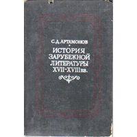История зарубежной литературы ХVII -ХVIII вв.