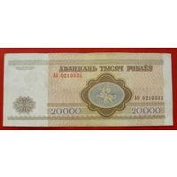 20000 рублей 1994 года. АО 0210331.
