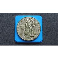 40 лет ВЕЛИКОЙ ПОБЕДЫ -настольная медаль- СССР - *алюминий в позолоте, в футляре