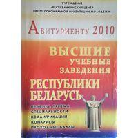 Абитуриенту 2010. Высшие учебные заведения РБ