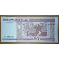 50 рублей 2000 года, серия Нг - UNC
