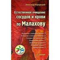 Александр Кородецкий. Естественное очищение сосудов и крови по Малахову