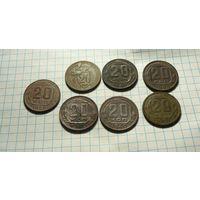 20 копеек, дореформенные СССР.