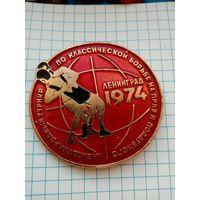 Знак 1974 года по борьбе