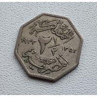 Египет 2,5 миллима, 1933 3-15-12