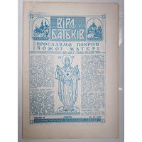 """""""Віра Батьків"""" - видання украінськоі греко-католицькоі церкви. (17). 14.10.1990"""