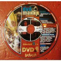 Диск из журнала DVD мания 2/2007