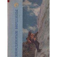 Побежденные вершины. 1972. Сборник советского альпинизма