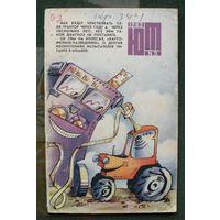 "Журнал ""Юный техник"", 1983, #5."