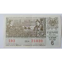 Лотерейный билет БССР тираж 6 (20.10.1973)