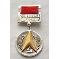 Знак изобретатель СССР