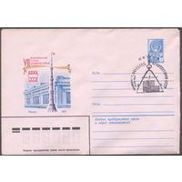 ХМК + СГ. СССР 1981. VII съезд архитекторов СССР. СГ Москва