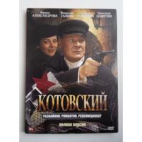 Котовский #0049