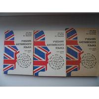 Учебник английского языка. В 2-х частях (3 книги). Цена указана за 1 книгу!